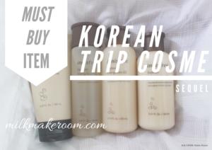 〈後編〉韓国旅行で買うべきコスメ10選!【2019年10月版】