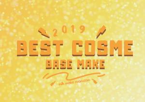 【厳選】韓国コスメ&プチプラコスメ好きが選ぶベストコスメ2019(ベースメイク部門)