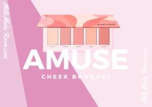 【韓国コスメ】AMUSEのチークパレット!おすすめの使い方も紹介!